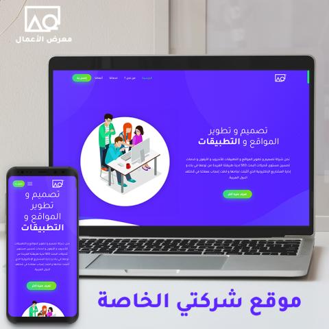 موقع شركتي الخاصة للتصميم و البرمجة