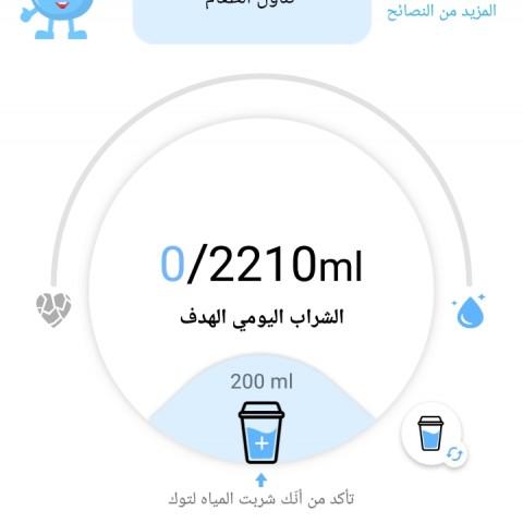 تطبيق لتذكير شرب الماء