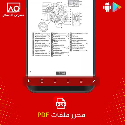 تطبيق تحرير ملفات PDF