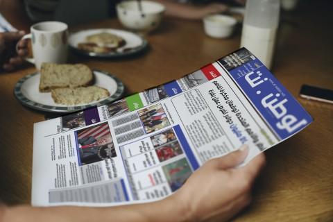 """تصميم واجهة صحيفة محلية بواسطة """" Adobe Indesigne """""""