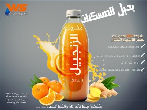 تصميم منتج مشروب الزنجبيل الصحي