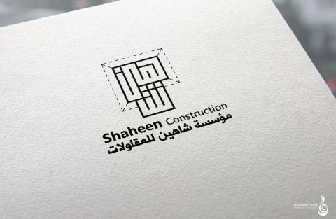 شركة شاهين للمقاولات - هوية بصرية