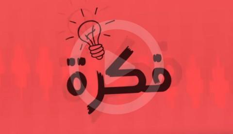 فكرة | موشن غرافيك