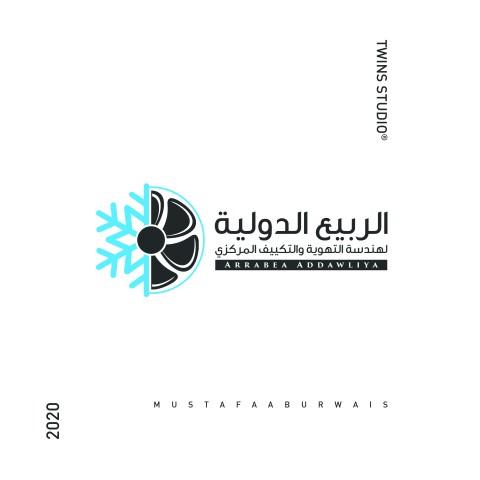 تطوير شعار شركة الربيع الدولية