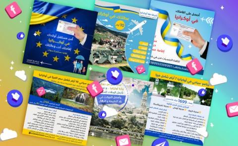 تصاميم لصفحة سياحة على الانستجرام