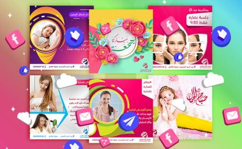 تصاميم منشورات للفيس بوك لصفحة للجمال