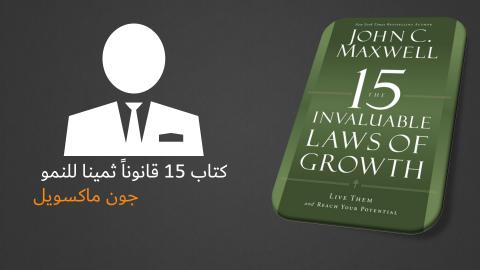 مقتطفات من عرض تقديمي (تلخيص كتاب 15 قانوناً ثميناً للنمو)