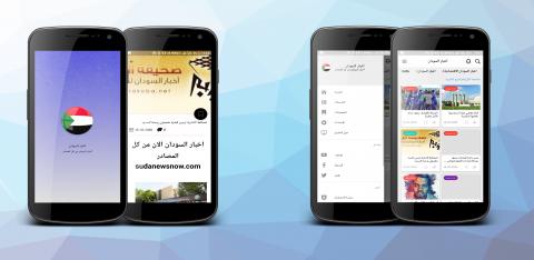 تطبيق خاص بموقع أخبار السودان