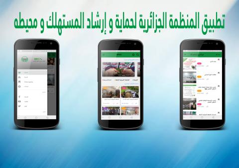 تطبيق خاص بموقع وورد بريس (منظمة حماية و إرشاد المستهلك و محيطه الجزائرية)