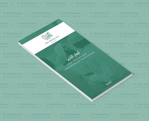 تصميم تقرير إنجازات جمعية لتحفيظ القرآن الكريم - تقرير للجوال