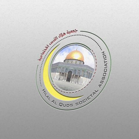 لوجو لجمعية هلال القدس المجتمعية