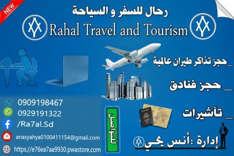 تصميم صفحة رحال للسفر والسياحة