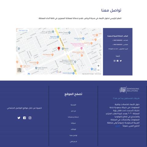 موقع الكتروني لشركة تقنية سعودية
