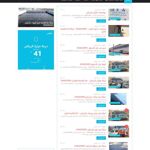 برمجة موقع مع حملات السيو لشركة حلا العالمية للعزل بالرياض