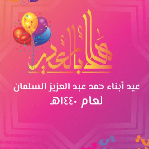 تصميم رول اب عن العيد