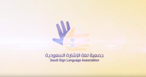 تقرير فيديو لاحدى الجمعيات الخيرية مصور