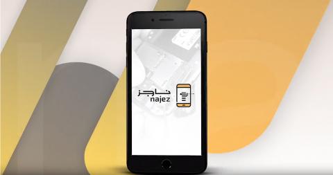 فيديو تطبيق ناجز للجوالات