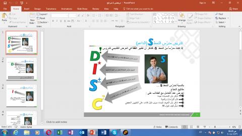 ترجمتي لعرض تقديمي عن التدريس وفق أنماط الشخصية في علم النفس
