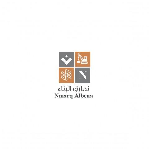 تصميم الهوية التجارية (مؤسسة نمارق البناء)