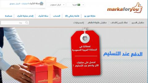تأسيس وإدارة موقع تجارة إلكترونية