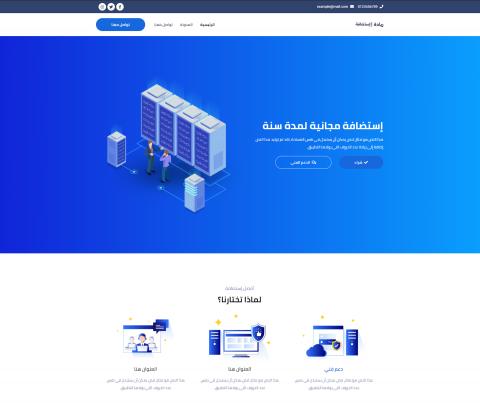 موقع شركة استضافة - قالب ريادة ووردبريس