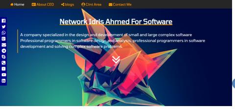 شبكة إدريس احمد للبرمجيات