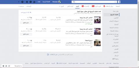 حملة تسويقية على فيسبوك من ادارة الصفحات ونشر محتوى تسويقي ومشوق