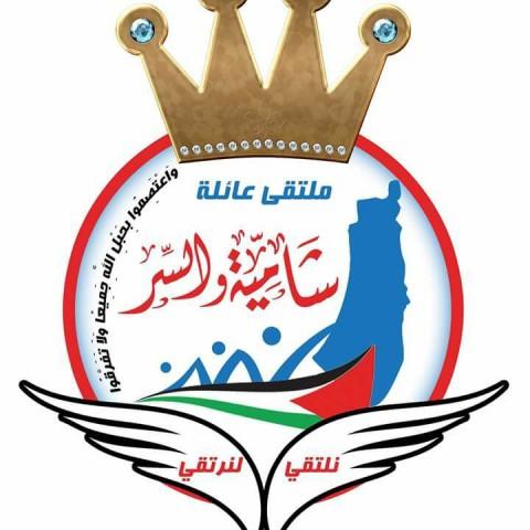 لوجو لعائلة فلسطينية (عشيرة)