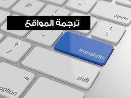 ترجمة تسويقية