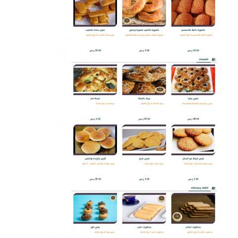 خبز الفنار ( خبراء المخبوزات )