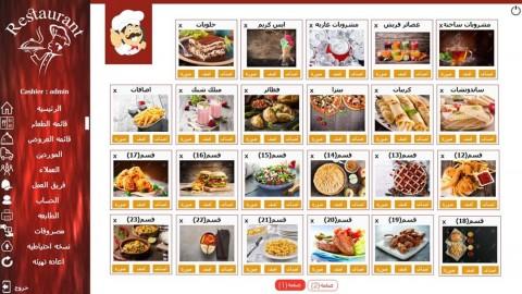 برنامج اداره المطاعم والكافيهات