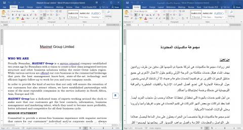 ترجمة بروفايل شركة ماكسينات من الإنجليزية للعربية