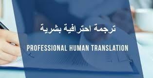 Translation from English into Arabic.
