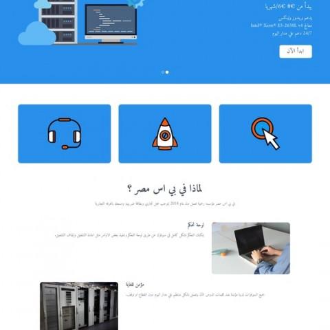تصميم موقع شركة استضافة