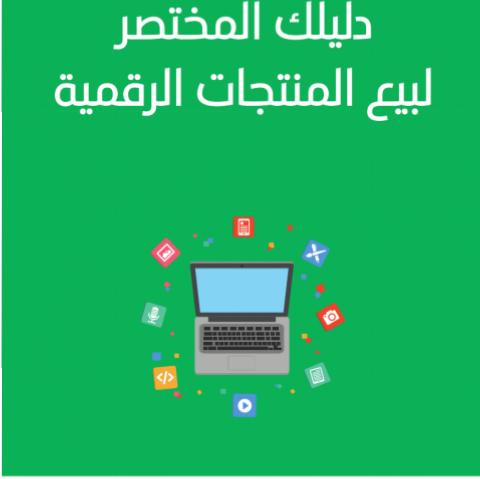 كتاب دليلك المختصر لبيع المنتجات الرقمية