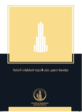 كتابة ملف تعريفي لمؤسسة حسين علي الدرورة للمقاولات