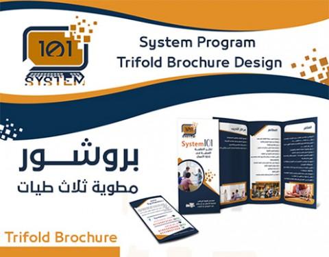 تصميم بروشور ثلاثى شركة برمجة وحاسبات ( مطوية ) - System Program Trifold Brochure Design