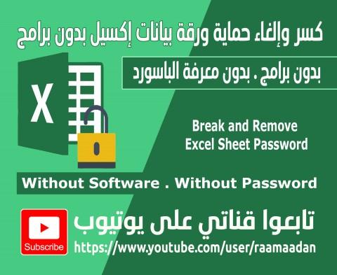 إلغاء وكسر حماية ورقة بيانات إكسيل بدون برامج