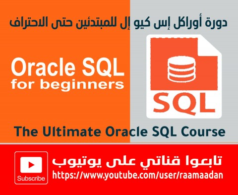 دورة أوراكل اس كيو إل Oracle SQL