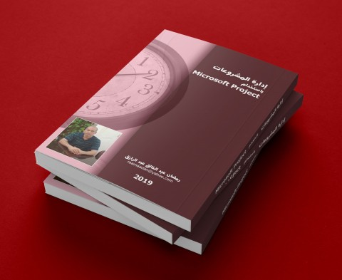 تصميم الغلاف وإعداد وإخراج الكتاب