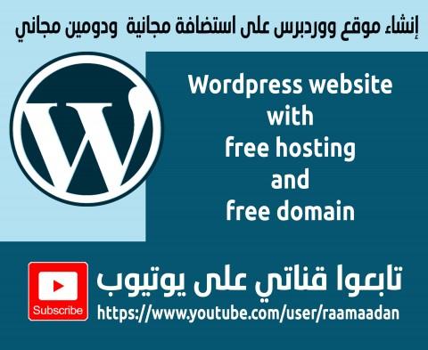 دورة إنشاء موقع ووردبرس Wordpress