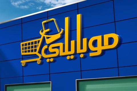 تصميم شعار متجر بيع موبايلات
