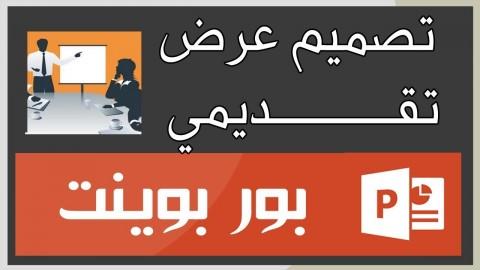 العروض و ال presentations بالباوربوينت بالعربيه والانجليزيه