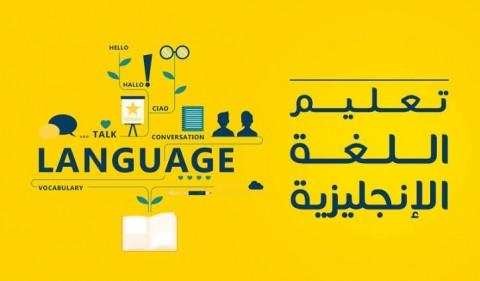 تدريس اللغه الانجليزيه