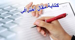 كتابة مقالات حصريه 100% ومتوافقه مع SEO باللغه الانجليزيه