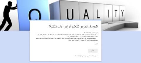 تصميم استبيان رسالة ماجستير  (Google Forms)