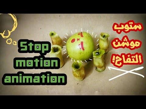 ابتكار الستوب موشن أنيميشن-Stop-motion Animation