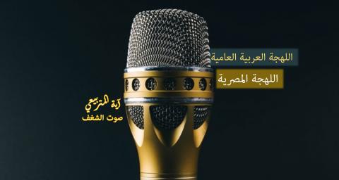 اللهجة العربية العامية- والمصرية!
