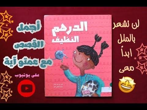 عش الطفولة مجدداً, دوبلاج وتمثيل صوتي-قراءة قصص الأطفال-عمتو آية