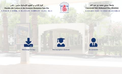 منصة التسجيل المسبق في دورة الدكتوراه